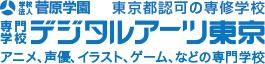 専門学校デジタルアーツ東京 声優、イラスト、アニメ、ゲームなどの専門学校