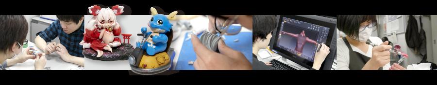 フィギュアや玩具の原型師、商品企画や舞台美術等、立体美術の仕事で輝ける人材