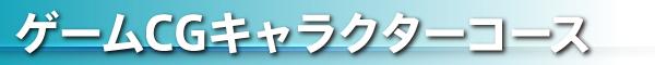 ゲームCGキャラクターコース