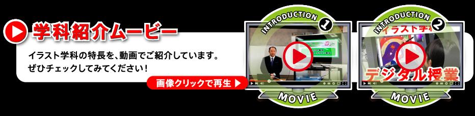 学科紹介ムービー