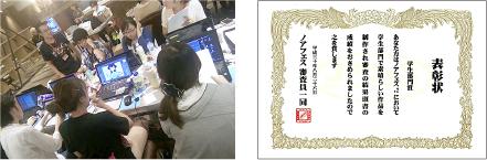 「ノアフェス」でノベルゲーム制作!
