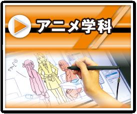 アニメ学科