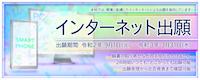 インターネット出願 出願期間 令和2年9月1日(火)〜令和3年3月31日(水)