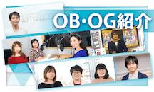 OB・OG紹介
