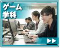 ゲーム学科