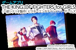 ゲームアプリ THE KING OF FIGHTERS for GIRLS (一部シナリオ製作) ビクターエンタテインメント・ゲームズ