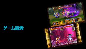ゲーム開発 ポコスカレーシング/雀神道/DARK AWAKE