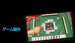 ゲーム制作 雀ナビ麻雀オンライン