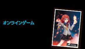 オンラインゲーム カードイラスト作成 X LEGEND.