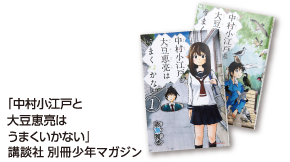 「中村小江戸と大豆恵亮はうまくいかない」 講談社 別冊少年マガジン