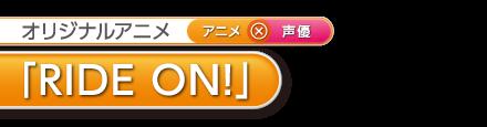 オリジナルアニメ 「RIDE ON!」