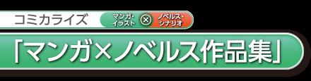 コミカライズ 「マンガ×ノベルス作品集」