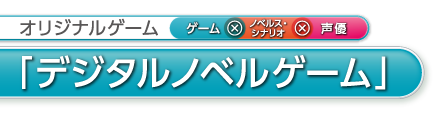 オリジナルゲーム 「デジタルノベルゲーム」