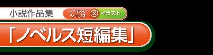 小説作品集 「ノベルス短編集」