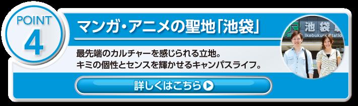 POINT4 マンガ・アニメの聖地「池袋」