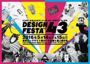 デザインフェスタVol43に参加しました!!