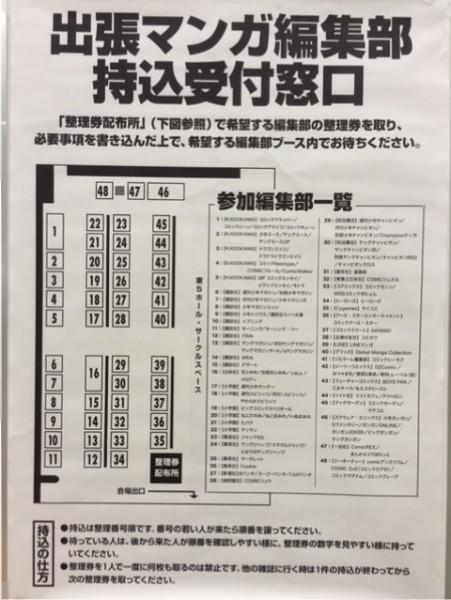 COMITIA117(会場3)