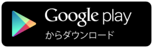 google_play_ja