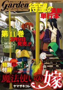 マグガーデンmagazine201904
