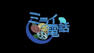 ミライ電話_ロゴ