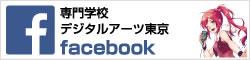 専門学校デジタルアーツ東京 公式Facebook
