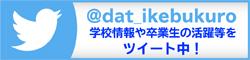 デジタルアーツ東京 公式Twitter