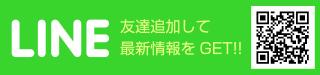 デジタルアーツ東京 公式Line