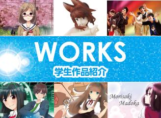 WORKS 学生作品紹介